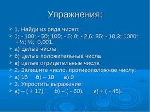 Упражнения: 1. Найди из ряда чисел: 1; - 100; - 50; 100; - 5; 0; - 2,6; 35; -