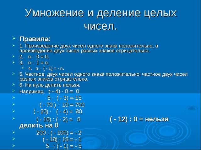 Умножение и деление целых чисел. Правила: 1. Произведение двух чисел одного з...