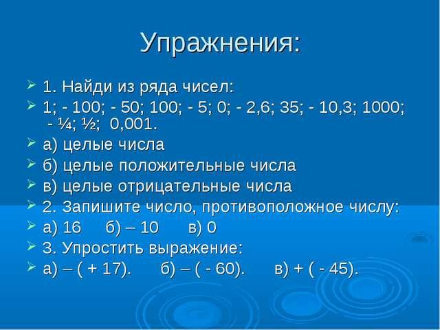 Упражнения: 1. Найди из ряда чисел: 1; - 100; - 50; 100; - 5; 0; - 2,6; 35; -...