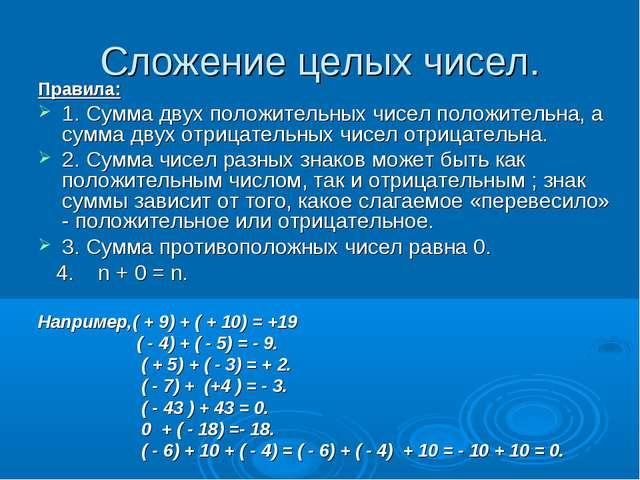 Сложение целых чисел. Правила: 1. Сумма двух положительных чисел положительна...