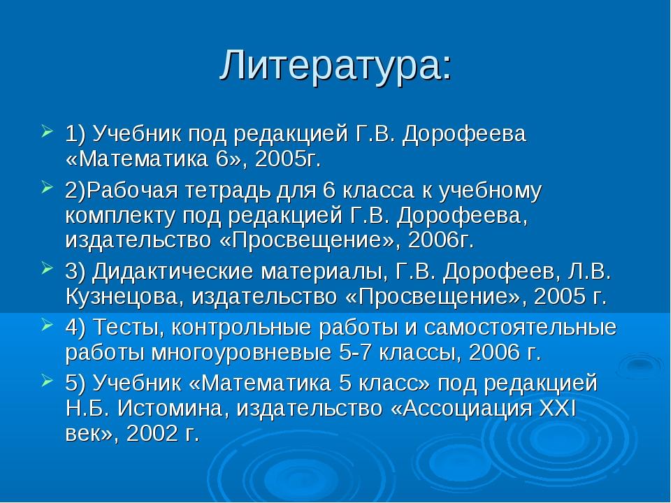 Литература: 1) Учебник под редакцией Г.В. Дорофеева «Математика 6», 2005г. 2)...