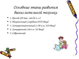 Основные этапы развития вычислительной техники 1. Ручной (50 тыс. лет до н. э