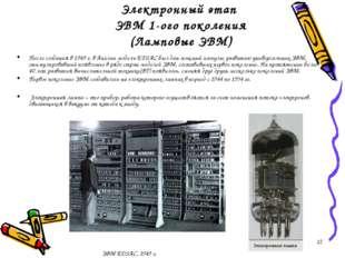 Электронный этап ЭВМ 1-ого поколения (Ламповые ЭВМ) После создания в 1949 г.