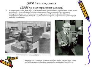 ЭВМ 3-его поколения (ЭВМ на интегральных схемах) В третьем поколении ЭВМ (196