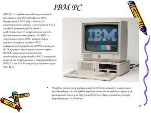 IBM PC IBM PC — первый массовый персональный компьютер производства фирмы IBM