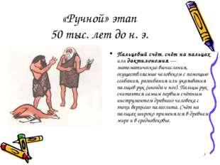 «Ручной» этап 50 тыс. лет до н. э. Пальцевый счёт, счёт на пальцах или дактил