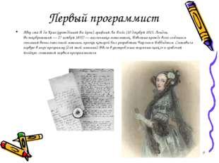 Первый программист Авгу́ста А́да Кинг (урождённая Ба́йрон), графиня Ла́влейс