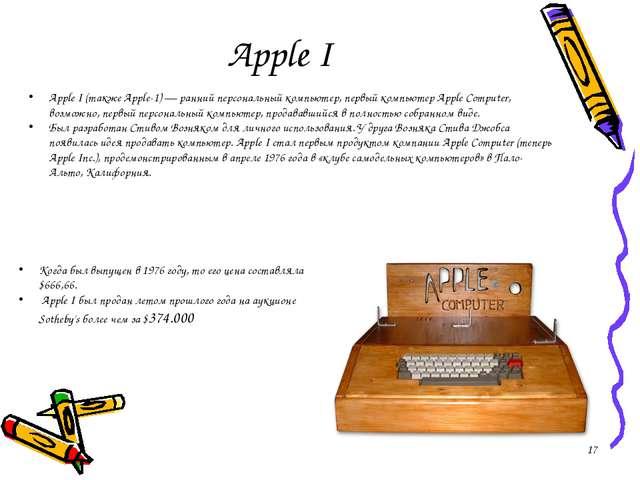 Apple I Когда был выпущен в 1976 году, то его цена составляла $666,66. Apple...