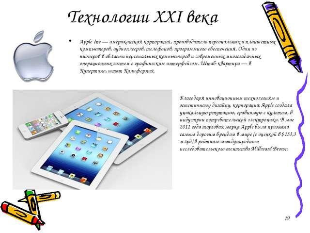 Технологии XXI века Благодаря инновационным технологиям и эстетичному дизайну...