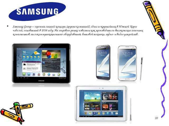 Samsung Group— промышленный концерн (группа компаний), один из крупнейших в Ю...