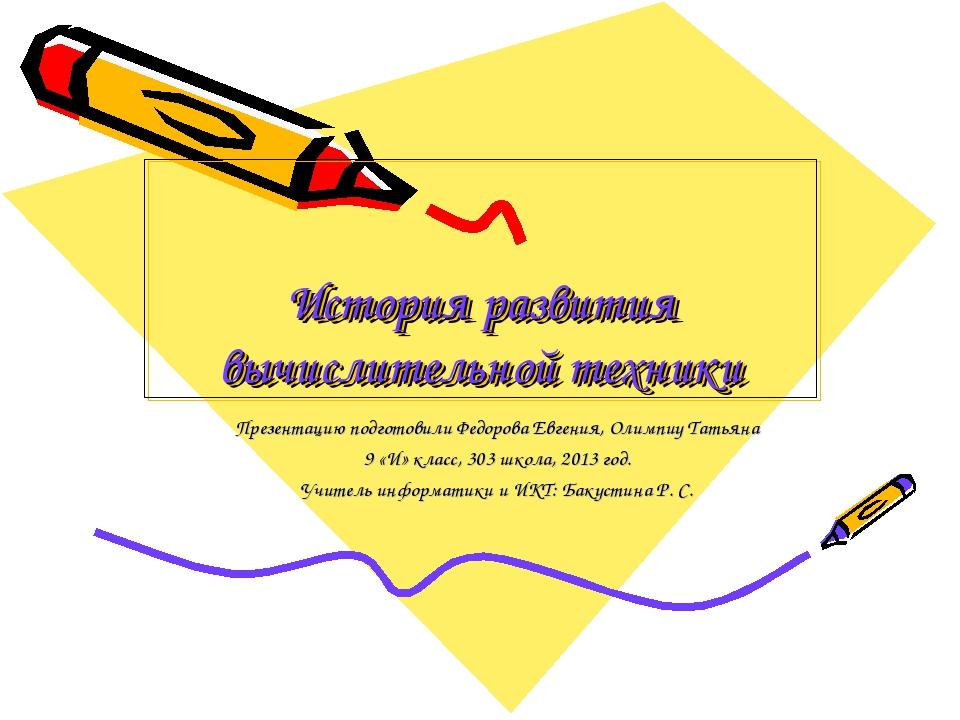 История развития вычислительной техники Презентацию подготовили Федорова Евге...