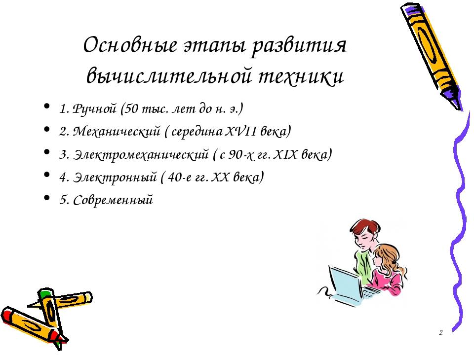 Основные этапы развития вычислительной техники 1. Ручной (50 тыс. лет до н. э...