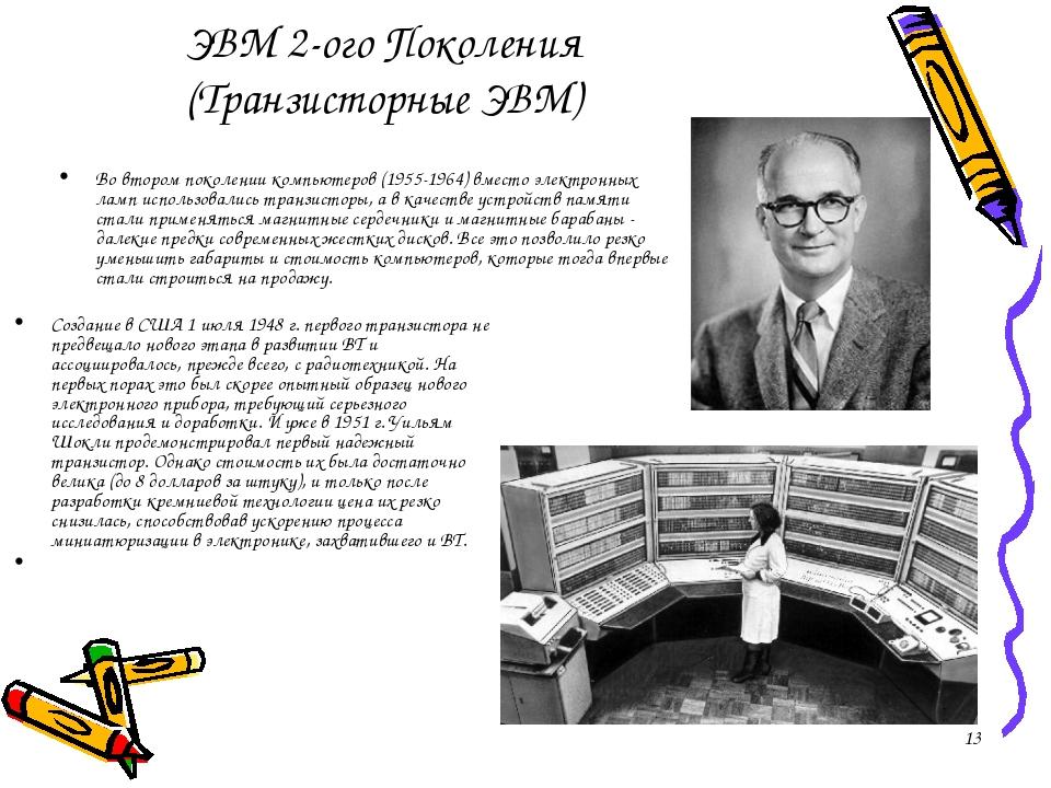 ЭВМ 2-ого Поколения (Транзисторные ЭВМ) Создание в США 1 июля 1948 г. первого...