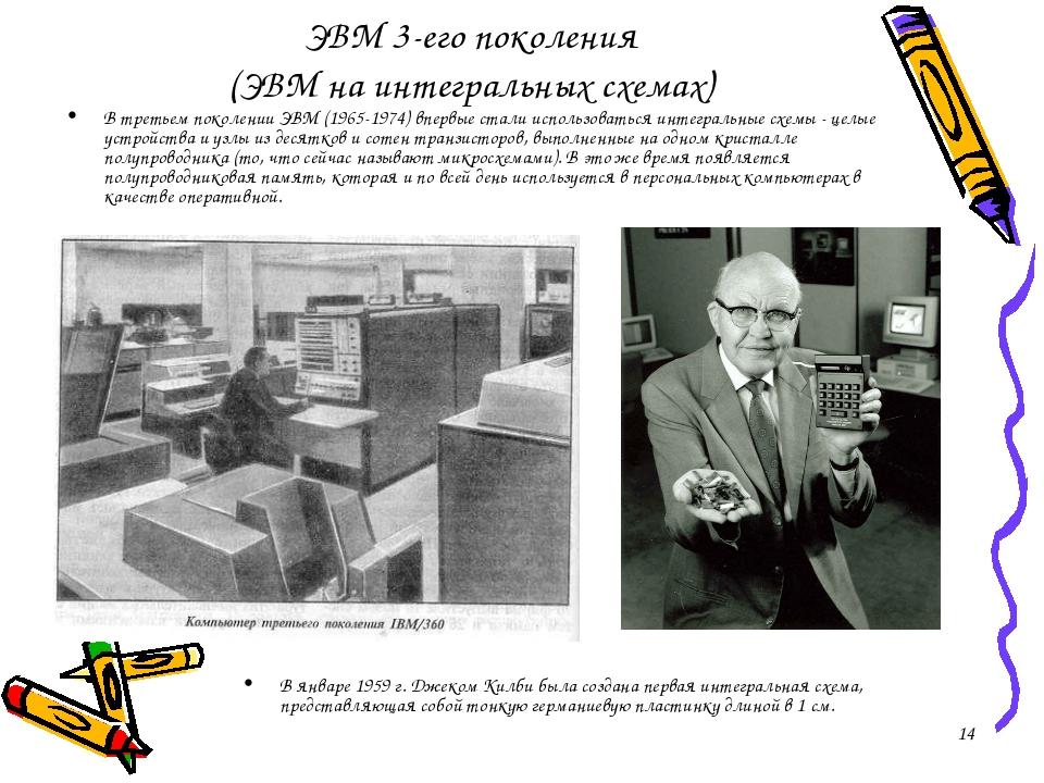 ЭВМ 3-его поколения (ЭВМ на интегральных схемах) В третьем поколении ЭВМ (196...