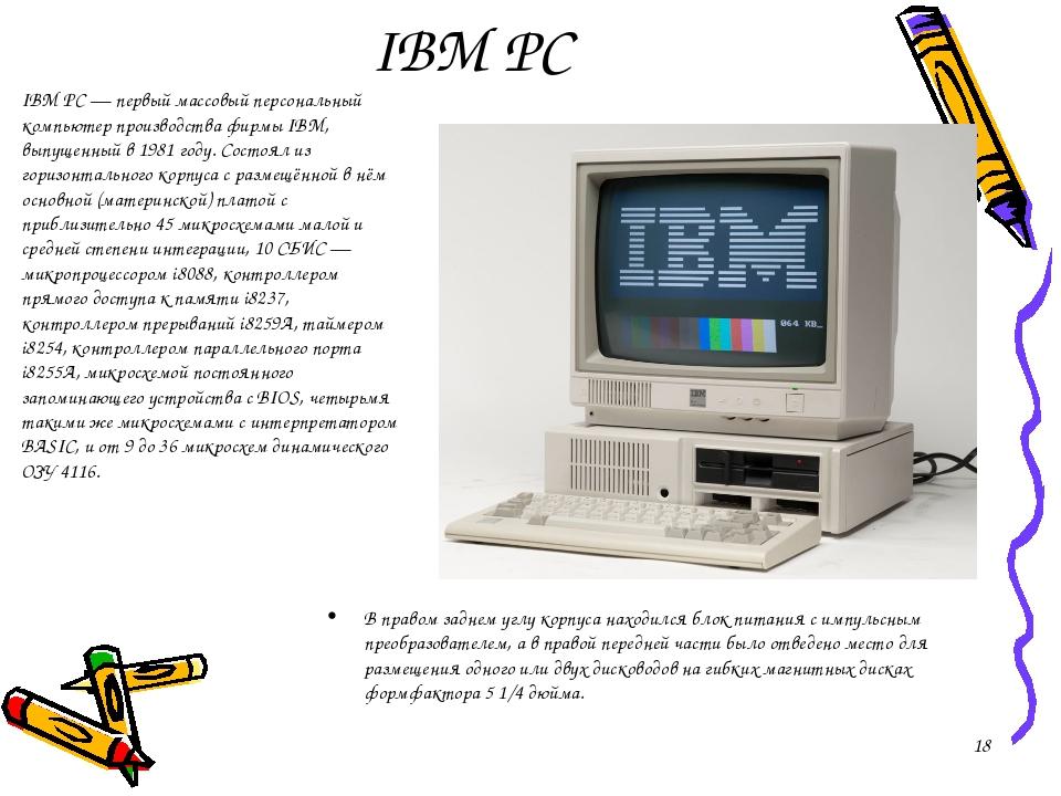 IBM PC IBM PC — первый массовый персональный компьютер производства фирмы IBM...