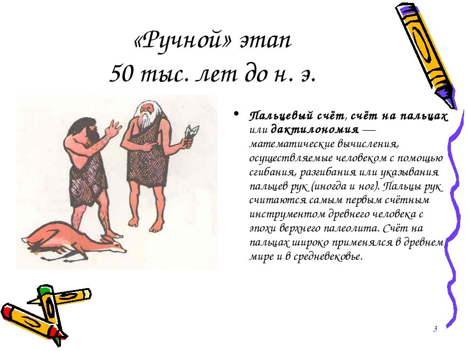 «Ручной» этап 50 тыс. лет до н. э. Пальцевый счёт, счёт на пальцах или дактил...