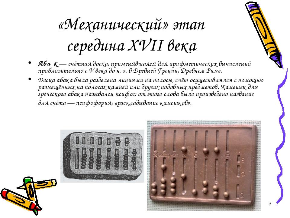 «Механический» этап середина XVII века Аба́к— счётная доска, применявшаяся д...