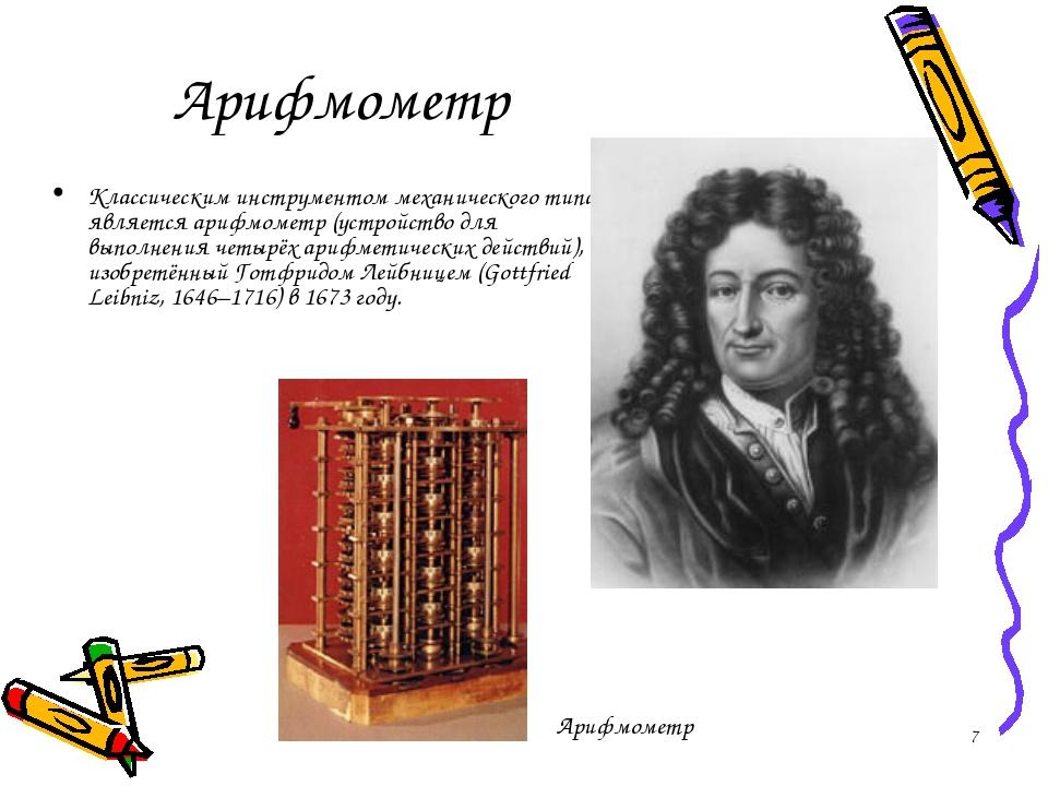 Арифмометр Классическим инструментом механического типа является арифмометр (...