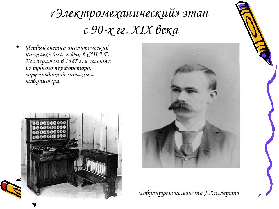 «Электромеханический» этап с 90-х гг. XIX века Первый счетно-аналитический ко...