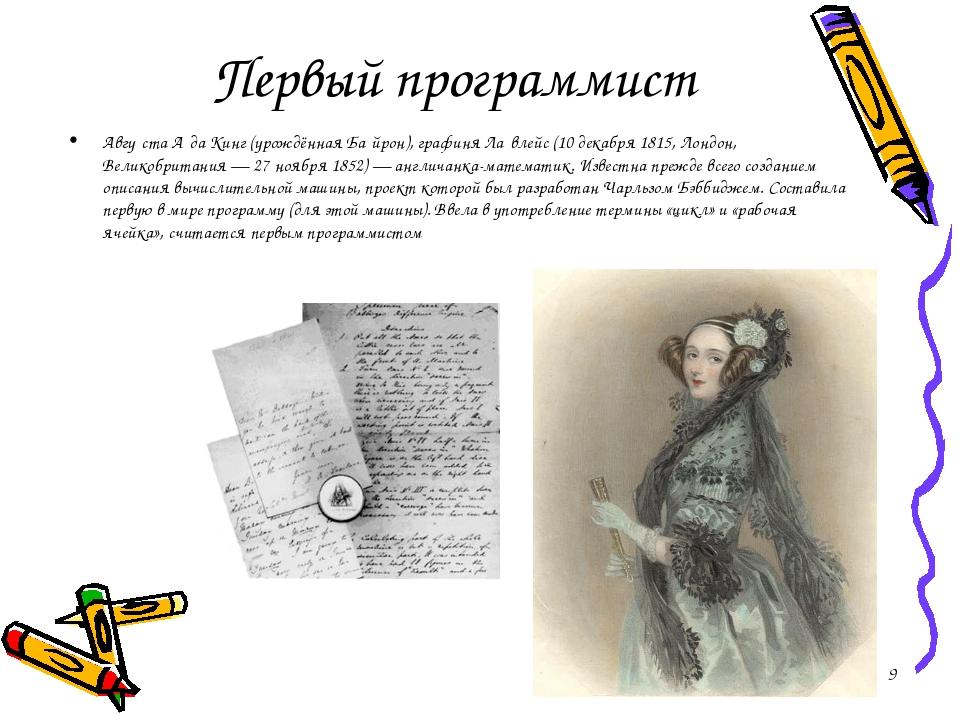 Первый программист Авгу́ста А́да Кинг (урождённая Ба́йрон), графиня Ла́влейс...