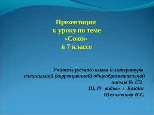 Презентация к уроку по теме «Союз» в 7 классе Учитель русского языка и литер