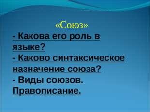 «Союз» - Какова его роль в языке? - Каково синтаксическое назначение союза?