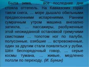 Была зима, … все последние дни стояла оттепель. На Кавказских горах таяли сн