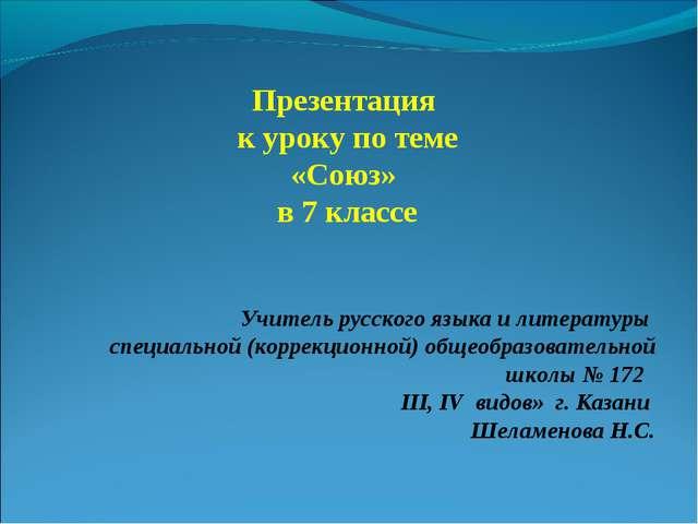 Презентация к уроку по теме «Союз» в 7 классе Учитель русского языка и литер...