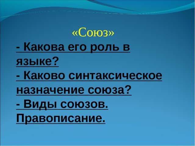 «Союз» - Какова его роль в языке? - Каково синтаксическое назначение союза?...