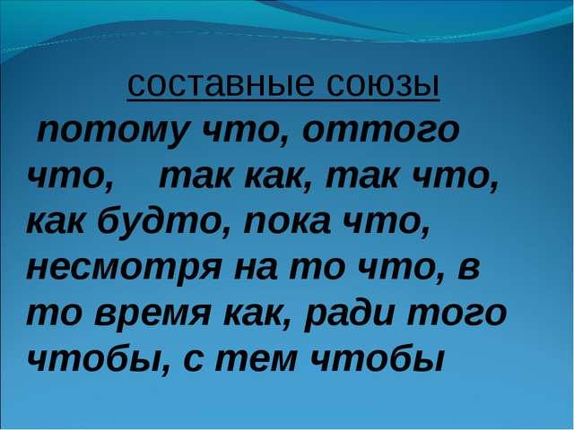 составные союзы потому что, оттого что, так как, так что, как будто, пока чт...