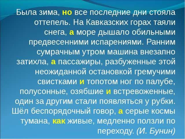 Была зима, но все последние дни стояла оттепель. На Кавказских горах таяли сн...