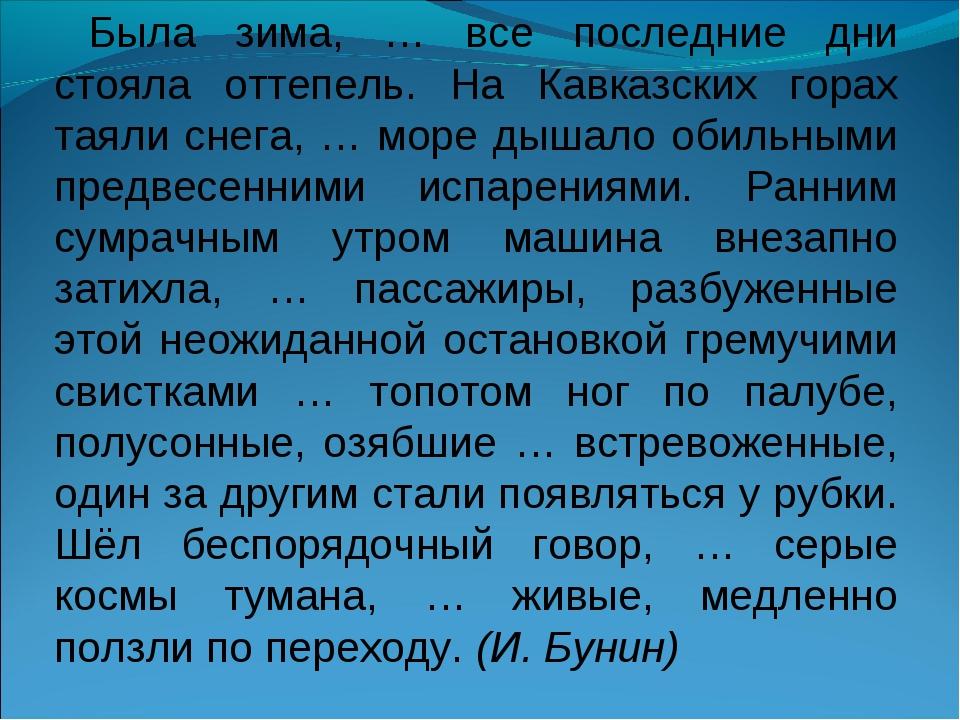 Была зима, … все последние дни стояла оттепель. На Кавказских горах таяли сн...