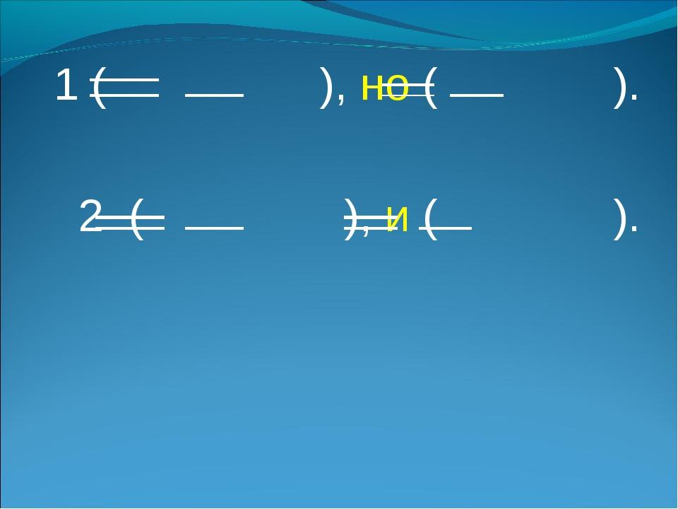 1 ( ), но ( ). 2 ( ), и ( ).
