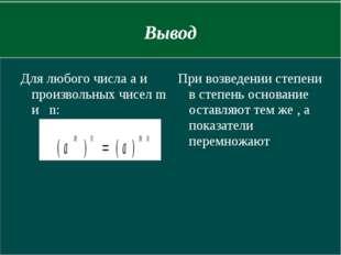 Вывод Для любого числа а и произвольных чисел m и n: При возведении степени в