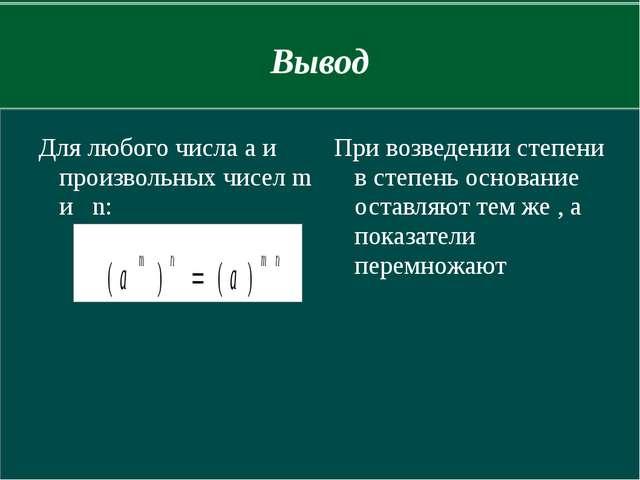 Вывод Для любого числа а и произвольных чисел m и n: При возведении степени в...