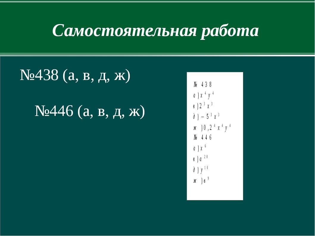 Самостоятельная работа №438 (а, в, д, ж) №446 (а, в, д, ж)