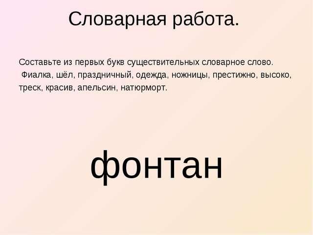 Словарная работа. Составьте из первых букв существительных словарное слово. Ф...