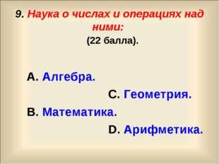 9. Наука о числах и операциях над ними: (22 балла). А. Алгебра. С. Геометрия.