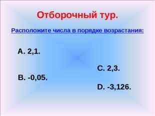 Отборочный тур. Расположите числа в порядке возрастания: А. 2,1. С. 2,3. В. -