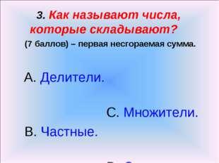 3. Как называют числа, которые складывают? (7 баллов) – первая несгораемая су
