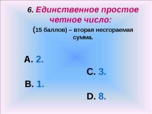 6. Единственное простое четное число: (15 баллов) – вторая несгораемая сумма