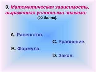 9. Математическая зависимость, выраженная условными знаками: (22 балла). А. Р