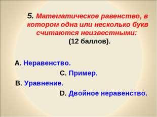 5. Математическое равенство, в котором одна или несколько букв считаются неи