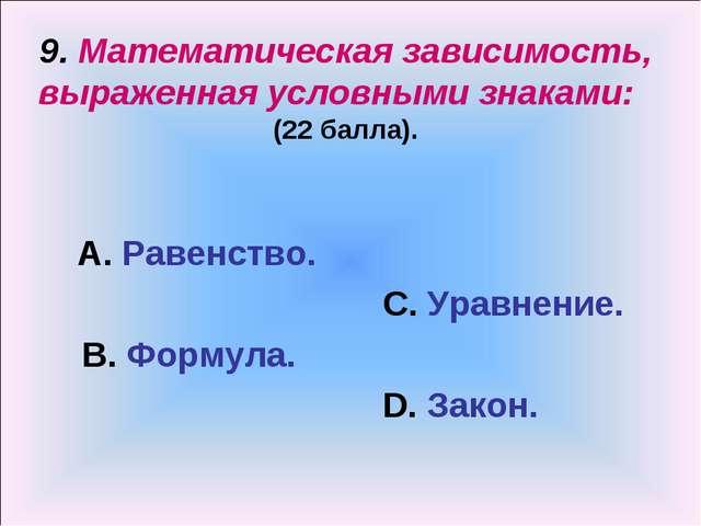 9. Математическая зависимость, выраженная условными знаками: (22 балла). А. Р...
