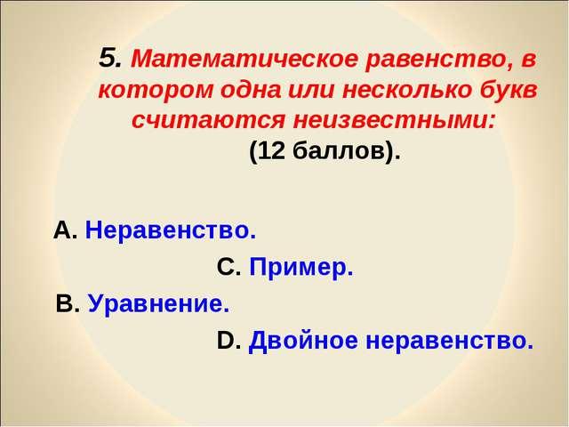 5. Математическое равенство, в котором одна или несколько букв считаются неи...