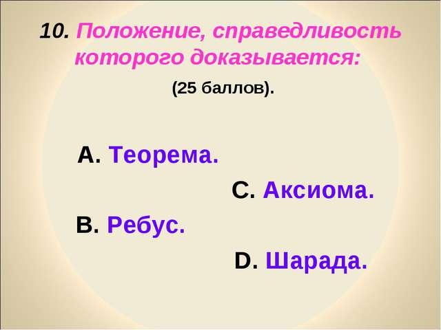 10. Положение, справедливость которого доказывается: (25 баллов). А. Теорема....
