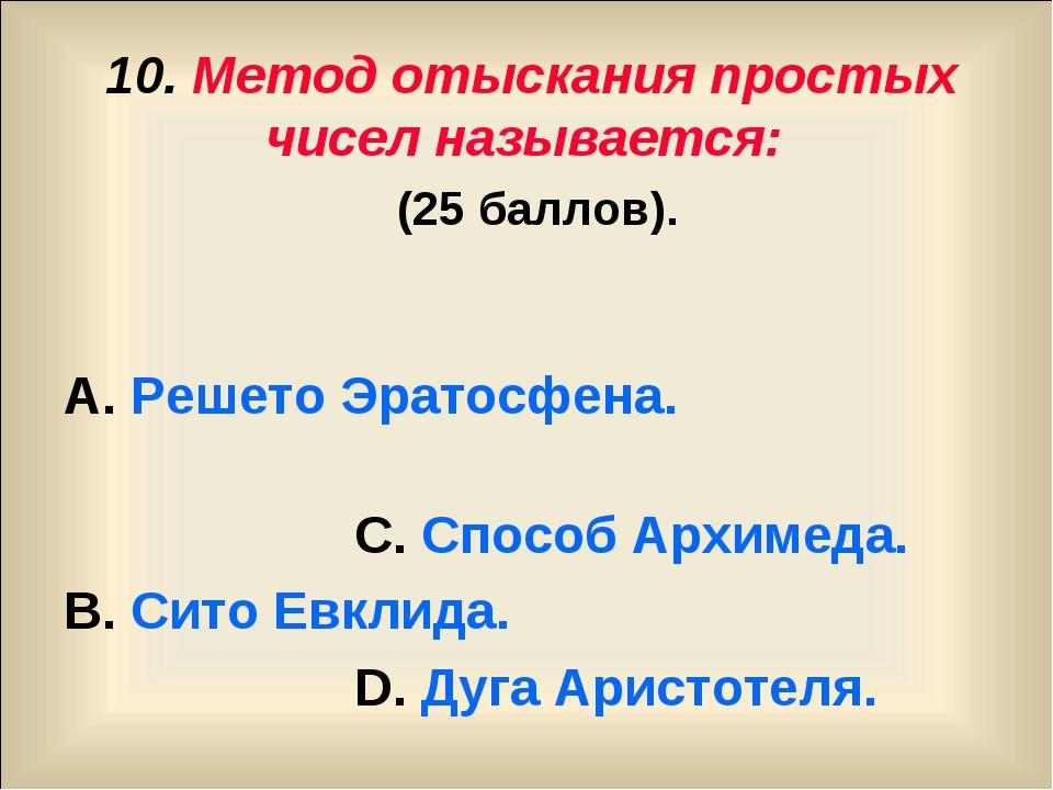 10. Метод отыскания простых чисел называется: (25 баллов). А. Решето Эратосфе...