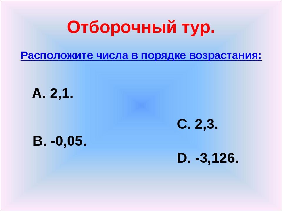 Отборочный тур. Расположите числа в порядке возрастания: А. 2,1. С. 2,3. В. -...
