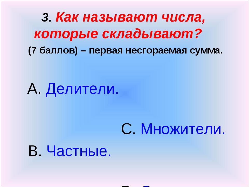 3. Как называют числа, которые складывают? (7 баллов) – первая несгораемая су...