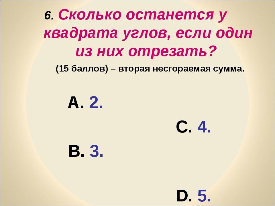 6. Сколько останется у квадрата углов, если один из них отрезать? (15 баллов)...